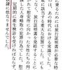 「ソウル大教授に学問的良心を見た」という阿比留瑠比の記事に見る李栄薫の良心の乏しさ