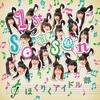音楽雑誌「ROCKIN ON JAPAN」にほくりくアイドル部!