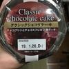 アンデイコ(栄屋乳業):ベイクドチーズケーキ/クラシックショコラケーキ/ヘーゼルナッツチョコレート