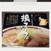狼スープ(北海道/ラーメン/お土産)