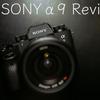 SONY α9 レビュー(Leica使いの視点から)