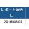 【夏スク0日目】卒オリと経済史レポ合否判明