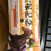 GⅠ宝塚記念を見に、阪神競馬場に行ってきた