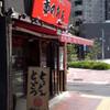 赤のれん麺徳のチャーシュー麺