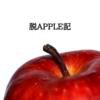 スモッグのやつ、Appleユーザー辞めたってよ(感傷記事ですがAppleディスでは非ず)