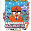 桃太郎電鉄7のゲームと攻略本 プレミアソフトランキング