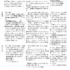 6/21@神戸大附属)公開授業/文部科学省指定研究開発に係る第1回運営指導委員会での報告
