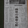 12月7日(木)の毎日新聞の朝刊・埼玉版にクルド難民Mさんの記事掲載