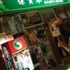行天宮の占い横丁に行ってきた 〜台湾滞在中〜