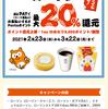 auPAY ローソンも20%還元・すかいらーくGは20%+200円クーポン 2月コード決済で更に+10%のauPAYマーケ限定ポイント付与! auPAYマーケでのお得な使い方