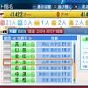 熊本AS【井生】