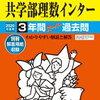 """栄光ゼミナールでは、12/8(日)に""""私立中体験フェア""""を開催するそうです!【東京編】"""