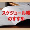 【就活生の必需品】スケジュール帳のすすめ