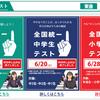 東進【全国統一中学生テスト】自己採点結果!中学1年2020年6月20日実施分①