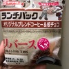 ヤマザキ ランチパック オリジナルブレンドコーヒー&板チョコ 食べてみました