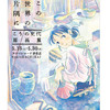 【コミック】5月に東京でこうの史代「この世界の片隅に」原画展開催!