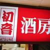 【初音】全品300円均一!安い!うまい!新梅田食道街にあるちょっとディープな立ち飲み居酒屋。