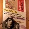 便箋の上の群像劇(三島由紀夫レター教室)