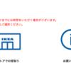 IKEAオンラインの送料が北海道だと高額すぎて代行業社の方が安い話。