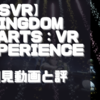 【PSVR】初見動画【KINGDOM HEARTS:VR EXPERIENCE】を遊んでみての感想と評価!