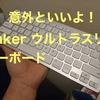 appleの純正キーボドが高すぎるからAnker ウルトラスリム Bluetooth ワイヤレスキーボード買ってみた!打ちやすさ、使いやすさは?徹底レビュー