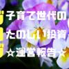 開始4ヶ月のブログ運営報告【2018.12実績】