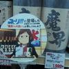 【ユーリ!!! on ICE】 魔界への誘い かめ壺貯蔵 焼き芋焼酎 セッポン