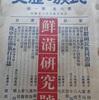 喜田貞吉の旅行記で描かれた那珂通世