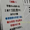 今週も津和野へ。