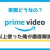 【レビュー】Amazonプライムビデオってどう?4年以上使った俺が徹底解説|良いところ・悪いところやおすすめラインナップ紹介