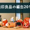 2019年【無印良品】数量限定、必ず得する福缶。今年の縁起物は?中身を公開です。