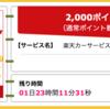 【ハピタス】楽天カーサービスで期間限定2,000pt(2,000円)!