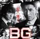 BG~身辺警護人~(2)第3話(感想)そもそも私って豊原ファンじゃん♪