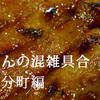 仙台にある牛タン屋さんの混雑具合を調べてみた 一番町~国分町編