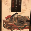 『日々の会話が華やぐ大和言葉』山下景子 大島資生