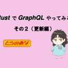 RustでGraphQLやってみるその2(更新編)