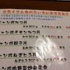 神奈川県藤沢市にあるデカ盛り【ジャンボチキンかつ丼】で3度目の勝負を挑む!