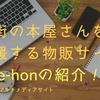 「e-hon」で本を買って街の本屋さんを応援しよう!