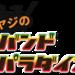 【オヤジのバンドパラダイス】仙台長町モール店SHOP LIVE Vo.3明日、1月15日開催!!