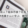 芸人?絵本作家?社長?西野亮廣さんに学ぶ、勝つ方法