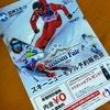 スキーイベント石井スポーツカスタムフェア2021/2022☆東京は行けなかったので甲府店へ行ってきました