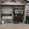 【オススメ5店】祇園・先斗町(京都)にある定食が人気のお店