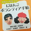 日本語の教え方? ともに活動する〜文法より対話