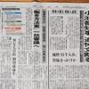 関東大震災の朝鮮人虐殺 小池知事 追悼文断る