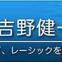 眼科医 吉野健一ブログ相談室
