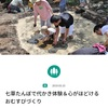 """【開催ご報告】三富今昔村で """"心がほどけるおむすび"""" をお伝えしてきました"""