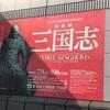 【東京国立博物館】特別展「三国志」を観てきました。