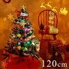 オーナメントセットがクーポン知らずの格安価格~!オーナメントクリスマスを予約なしで即日発送ならココ 2018年度 クリスマスツリーイルミネーションは中古より新品がお得 2018年度 おしゃれ
