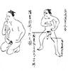 江戸時代の見世物と生き胆