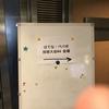 『はてな・ペパボ技術大会 #4 〜DevOps〜 @京都』で各社の取り組みを聞いて色々考えた話